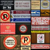 Collage of No Parking Signs Stock Photography