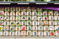 Collection de barils de saké Image libre de droits