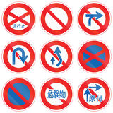 Collection of Japanese regulatory road signs Royalty Free Stock Photo