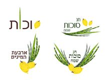 Collection of labels and elements for Sukkot, Jewish Holiday. Stock Images