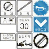 Collection of South Korean Regulatory Road Signs Royalty Free Stock Images