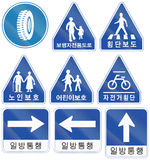 Collection of South Korean Regulatory Road Signs Stock Photos