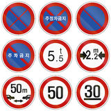 Collection of South Korean Regulatory Road Signs Stock Images