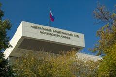 Collegio arbitrale federale di Mosca Distric Fotografia Stock