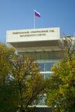 Collegio arbitrale federale di Mosca Distric Immagine Stock Libera da Diritti