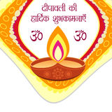 Coloful diwali design Stock Photography