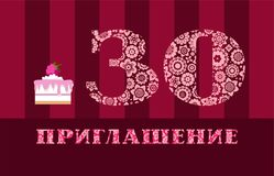 Invitation, 30 years, raspberry cake, Russian language, vector. Color card with the number 30 on the Burgundy striped field. The inscription in Russian ` Stock Photography