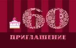 Invitation, 60 years old, raspberry cake, Russian language, vector. Color card with the number 60 on the Burgundy striped field. The inscription in Russian ` Stock Illustration