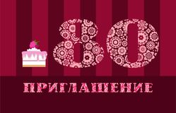 Invitation, 80 years old, raspberry cake, Russian language, vector. Color card with the number 80 on the Burgundy striped field. The inscription in Russian ` Vector Illustration