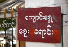 BURMESE WORDS WHICH SAY NOT TO SELL IN FRONT OF SCHOOL Stock Image