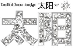 Color Therapy Anti Stress Coloring Book Hieroglyph Sun Learn Chinese Royalty