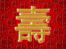 Colore rosso cinese di simbolo di calligrafia di longevità di compleanno Fotografia Stock
