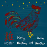 Colored chalk drawn illustration with Chinese symbol of 2017 year Rooster, Chinese hieroglyph and text. Happy New Year and Merry Christmas. Card design. Winter Royalty Free Stock Photos