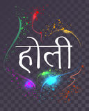 Colored smoke on transparent background. Holi Spring Festival. Lettering text translation from Hindi Stock Photo
