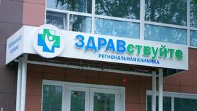 Colorfrul logo av den moderna regionala kliniken på den främre ingången Royaltyfri Fotografi