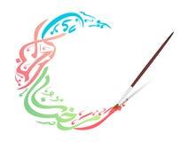 Colorful arabic calligraphy for Ramadan Kareem celebration. Royalty Free Stock Photography