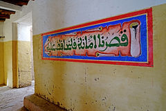 An colorful Arabic script in the Berber village of Rissani Morocco. Rissani in Arabic: الريصاني, Er-Rissani, in Berberi: ⵔⵉⵙⵙⴰⵏⵉ is a city stock photo