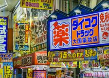 Colorful Bilboard Supermarket, Osaka, Japan. OSAKA, JAPAN, JANUARY - 2019 - Urban night scene colorful supermarket bilboards at osaka city, japan royalty free stock images