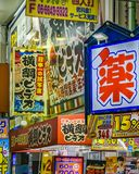 Colorful Bilboard Supermarket, Osaka, Japan. OSAKA, JAPAN, JANUARY - 2019 - Urban night scene colorful supermarket bilboards at osaka city, japan royalty free stock photo
