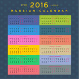 Colorful Calendar for 2016, with the Russian language of creative mesh, vector format Royalty Free Stock Image