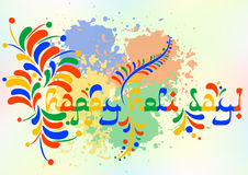 Colorful card with chaotic rainbow splashes, blots and Holi lettering Stock Photo
