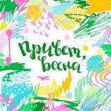Colorful creative card Hello Spring in Russian Royalty Free Stock Photos