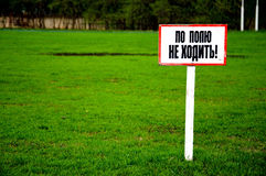 Colorful fresh green football field (lawn) with forbid plate, Se Stock Photos