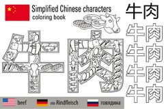 Coloring book  anti stress. Chinese characters. Beef. Colour therapy. Learn Chinese. Stock Photo