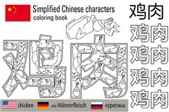 Coloring book  anti stress. Chinese characters. Chicken. Colour therapy. Learn Chinese. Royalty Free Stock Photography