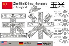 Coloring book  anti stress. Chinese characters. Corn. Colour therapy. Learn Chinese. Stock Photos