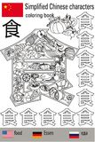 Coloring book  anti stress. Chinese characters.Food. Colour therapy. Learn Chinese. 
