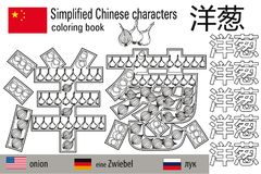 Coloring book  anti stress. Chinese characters.Onion. Colour therapy. Learn Chinese. Royalty Free Stock Image