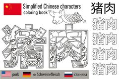 Coloring book  anti stress. Chinese characters. Pork. Colour therapy. Learn Chinese. Stock Photography