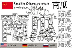 Coloring book  anti stress. Chinese characters. Pumpkin. Colour therapy. Learn Chinese. Stock Photos
