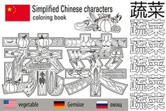 Coloring book  anti stress. Chinese characters. Vegetable. Colour therapy. Learn Chinese. Royalty Free Stock Images