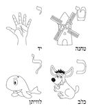 Coloring Hebrew Alphabet [3]. Hebrew alphabet for kids: letters Teth, Yod, Kaph and Lamed with four cute cartoon drawings representing a windmill, a human hand stock illustration