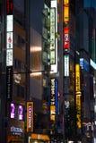 Downtown Tokyo, City Night Lights Stock Photos