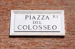 colosseo del意大利广场罗马 免版税库存照片