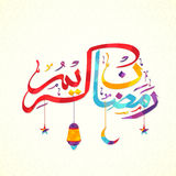 Colourful Arabic text for Ramadan Kareem. Colourful Arabic Islamic Calligraphy of text Ramadan Kareem with hanging moon, star and lamp on floral design Stock Photos