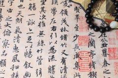 Coltura antica cinese Immagini Stock