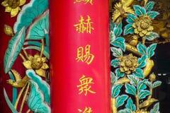 Coluna colorida no pagode chinês do templo imagem de stock royalty free