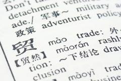 Comercio escrito en chino fotografía de archivo libre de regalías
