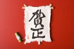 Cometa tradicional japonesa Imagen de archivo