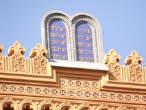 the-commandments-tablets-over-synagogue-entrance Stock Photo