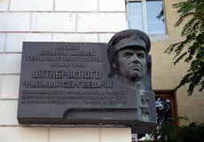 Commemorative plaque of Admiral Philip Oktyabrsky in Sevastopol. Stock Images