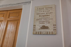 Commemorative plaque in tribute to Mikhail Koshkin Royalty Free Stock Images