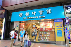 The commercial press shop in hong kong Royalty Free Stock Photography