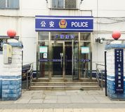 Commissariato di polizia cinese a Pechino Immagini Stock