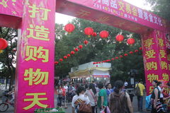 The commodities fair in SHENZHEN NANSHAN,2014 Stock Images