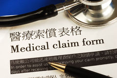Complete the medical claim form Stock Image